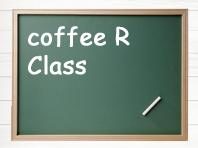 커피R_수업관련